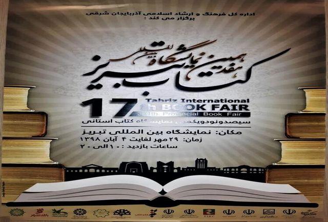 برگزاری سلسله نشست های تخصصی کتاب کودک و نوجوان در هفدهمین نمایشگاه بینالمللی کتاب تبریز