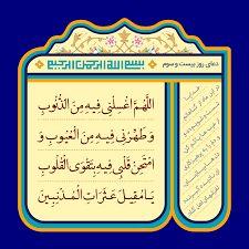 دعای روز بیست و سوم ماه رمضان + تفسیر