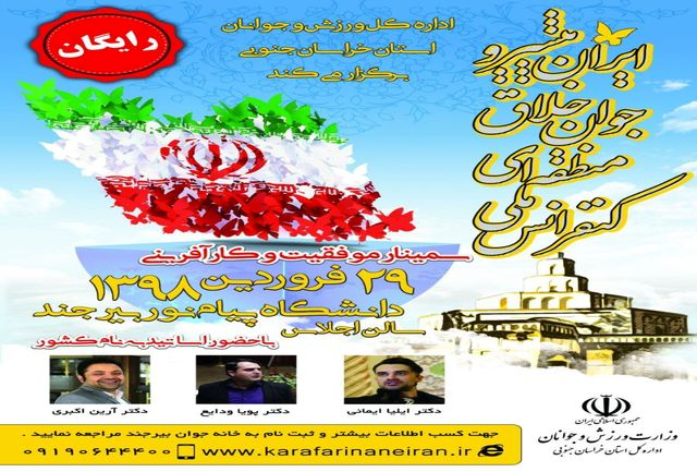 بیان راه های کارآفرینی در  سمینار ملی منطقه ای جوان خلاق، ایران پیشرو در بیرجند