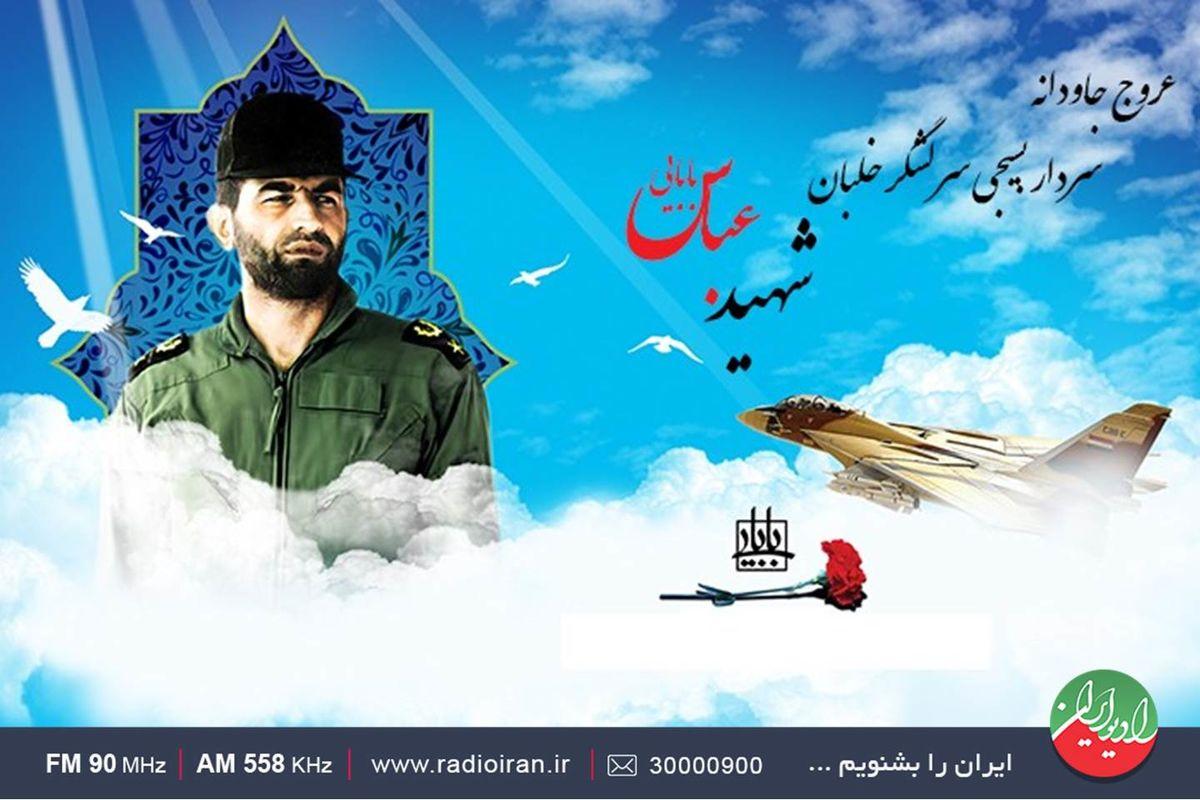 شهید عباس بابایی و قصه اوج گرفتن و پرواز در «خیابان ایران»