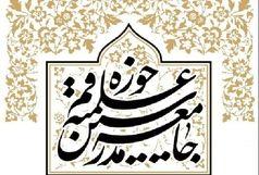 حجت الاسلام قربانی مدیر روابط عمومی جامعه مدرسین حوزه علمیه قم منصوب شد
