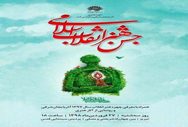 جشن بزرگ هنر انقلاب اسلامی برگزار می شود