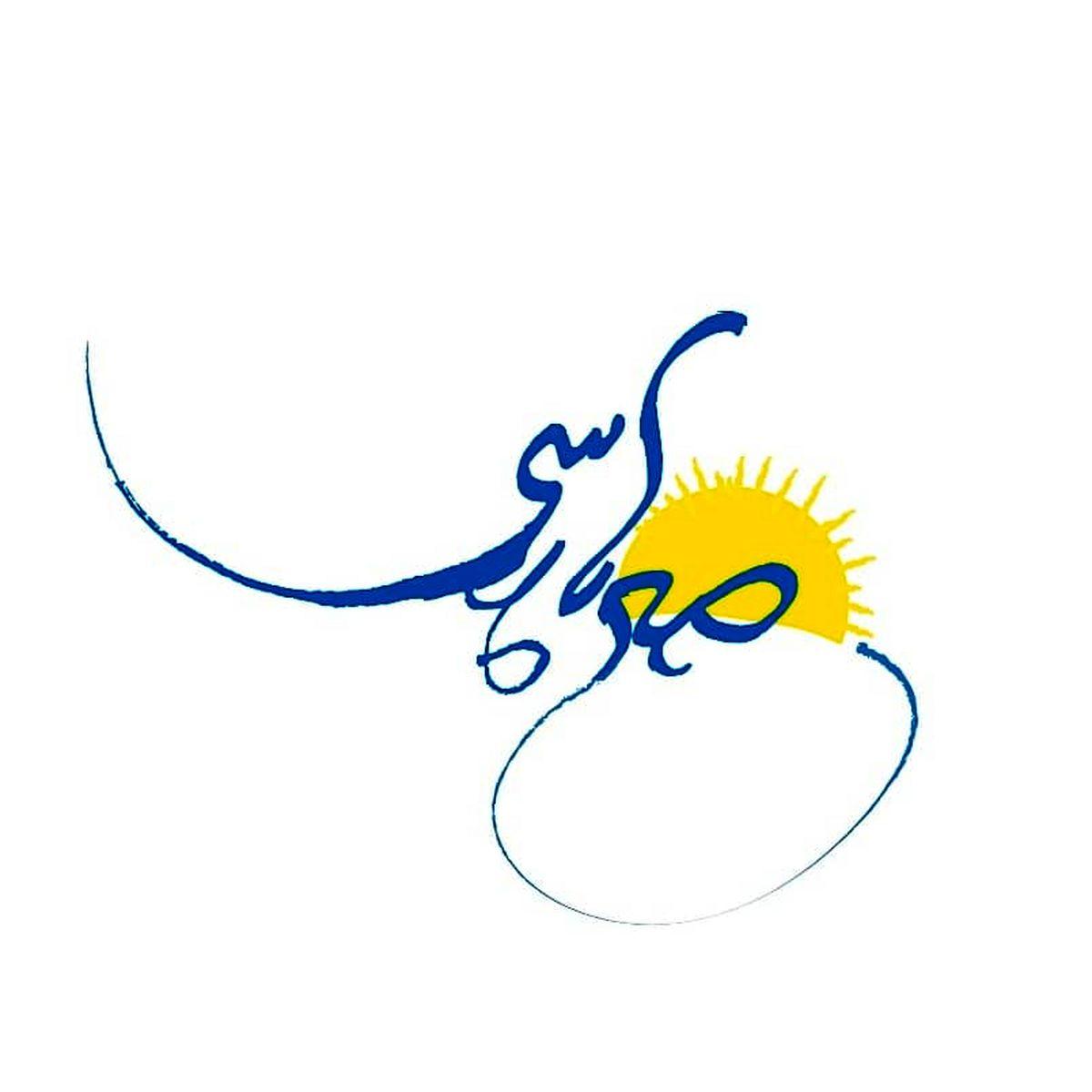 بررسی ازدواج جوانان در «صبح پارسی»