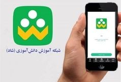 هشدار پلیس فتا در خصوص استفاده از اپلیکیشن شاد
