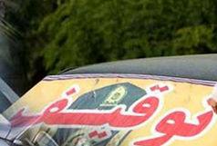 خودرو پی کی با ۳۰ میلیون ریال خلافی در ایلام توقیف شد