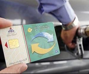 نصف شدن میزان سوختگیری با کارت سوخت جایگاهداران