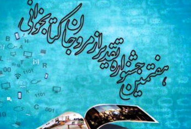 برگزیده شدن کتابدار خراسان شمالی در هفتمین جشنواره مروجان کتابخوانی
