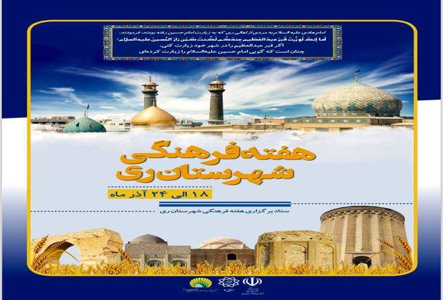هفته بزرگداشت حضرت عبدالعظیم (ع) و هفته فرهنگی شهرستان ری برگزار می شود