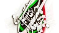 کودتا در کانال جبهه پایداری؛ ائتلاف اصولگرایان متزلزل شد