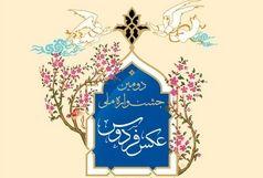 انتشار فراخوان جشنواره عکس «فردوس»