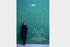 کسب هشت نامزدی برای یک فیلم ایرانی از آکادمی کانادا