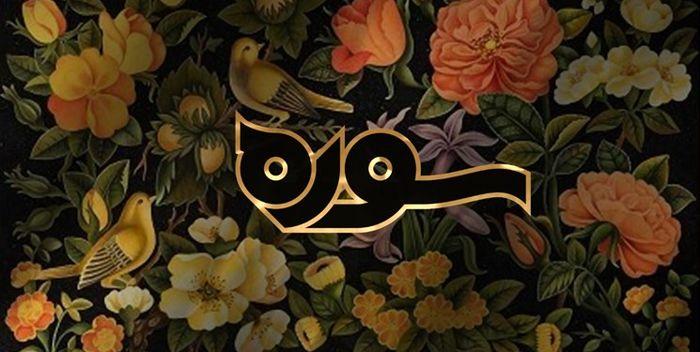 گفتگو درباره قرآن، جهاد، مقاومت و جامعه اسلامی»/ارتباط «قرآن و نقاشی» در سوره سی ام