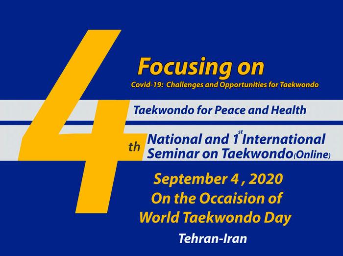 سمینار بین المللی تکواندو برگزار می شود