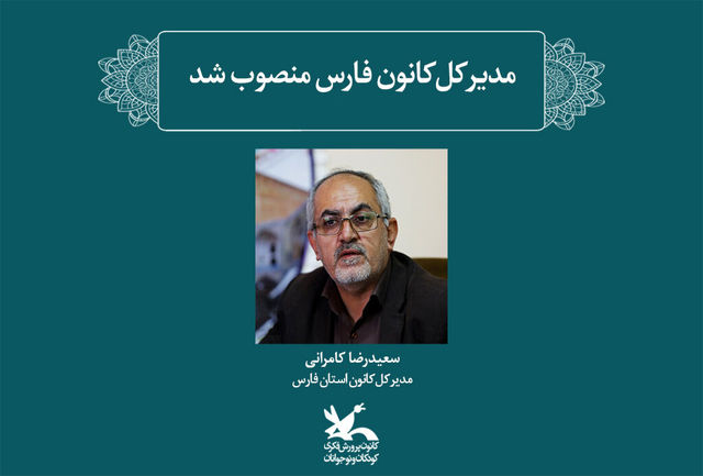 سعیدرضا کامرانی بهعنوان مدیرکل کانون فارس منصوب شد