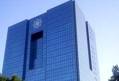 اطلاعیه شماره ۴ روابط عمومی بانک مرکزی در مورد «روز دوم پویا»