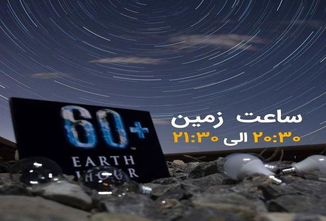 همراهی شرکت توزیع نیروی برق آذربایجانغربی با رویداد «ساعت زمین»