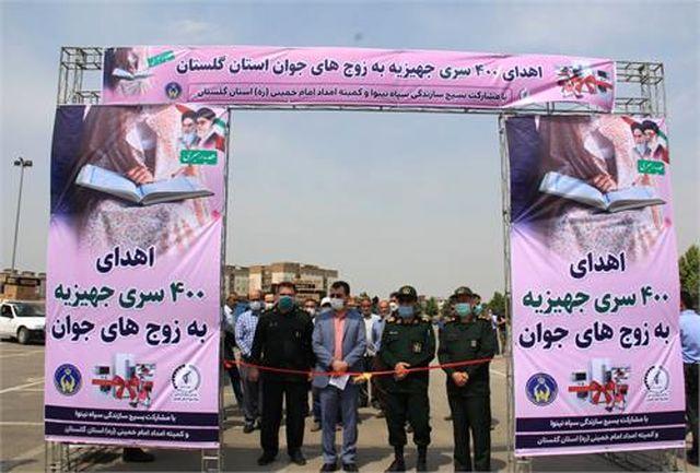 ۴۰۰ سری جهیزیه به نوعروسان گلستانی اهدا شد