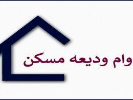 تسهیلات کمک ودیعه مسکن دولت به مستاجران