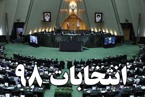 لیست نهایی ۲۳ نفره نامزدهای انتخاباتی مجلس حوزه اندیمشک اعلام شد