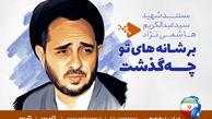 مرور زندگی حجتالاسلام سیدعبدالکریم هاشمینژاد