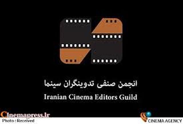 هیات مدیره انجمن صنفی تدوینگران سینما معرفی شدند