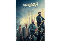 «آبادان یازده۶۰» به اکران آنلاین رسید/ پوستر فیلم رونمایی شد