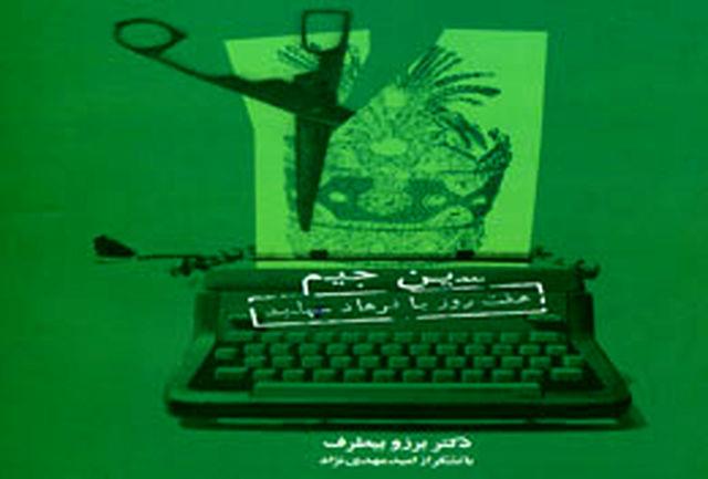 شکیبا: طنزنویسی که سیاسی ننویسد دلقکی بیش نیست