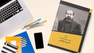 «هفت فیلمنامه از اصغر فرهادی» کتابی خواندنی برای علاقهمندان به سینمای این کارگردان