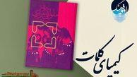 بررسی کتاب «دیوان ملولی شیرازی» در «کیمیای کلمات»