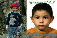 بیش از 10 ماه از گم شدن حسین 4ساله گذشت/استمداد خانواده از مردم