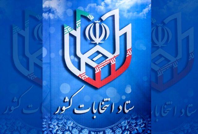 زمان ثبت نام از داوطلبان مجلس شورای اسلامی مشخص شد
