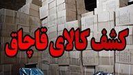 کشف یک میلیارد و 100 میلیون ریال کالای قاچاق در نیکشهر