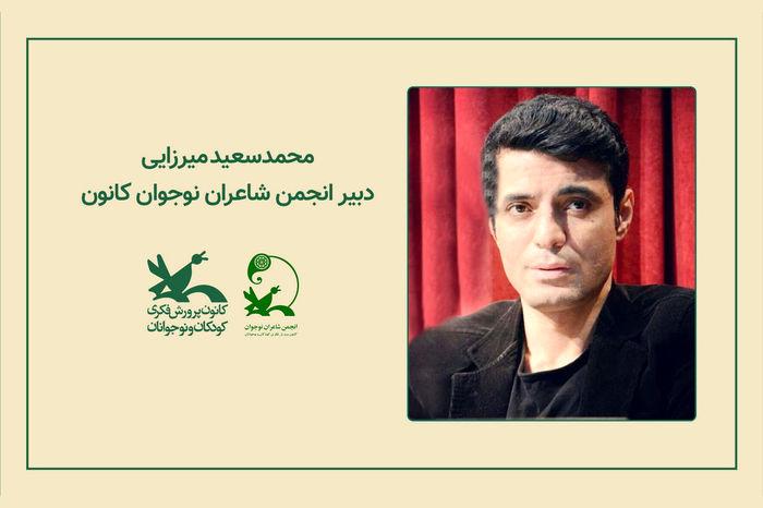 دبیر انجمن شاعران نوجوان کانون پرورش فکری معرفی شد