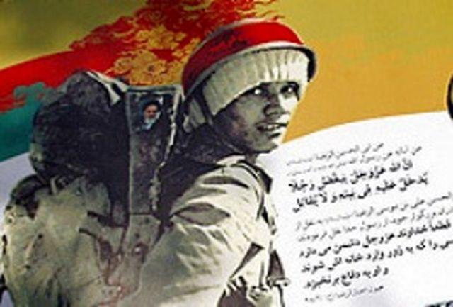 ارایه درس دفاع مقدس در دانشگاه شهید چمران اهواز