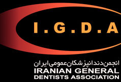 علم دندانپزشکی ترمیمی امروزه به سمت درمان علت بیماری است