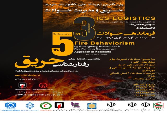 بزرگترین رویداد ملی کشوردر حوزه حریق و مدیریت حوادث در شیراز