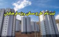 فردا ؛ آخرین مهلت ثبت نام مسکن فرهنگیان