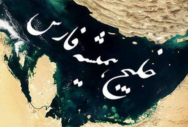 مستند خلیج فارس جمعه روی آنتن شبکه یک
