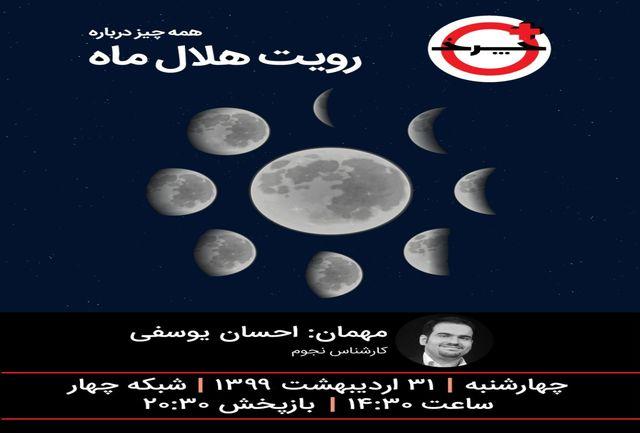 رصد هلال ماه نو
