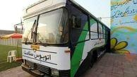 آغاز واکسیناسیون کرونا با اتوبوس سیار در حاشیه شهر مشهد