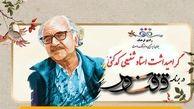 استاد شفیعی کدکنی جزء بهترین شاعران سبک نیمایی از دوره ۵۰ به بعد است