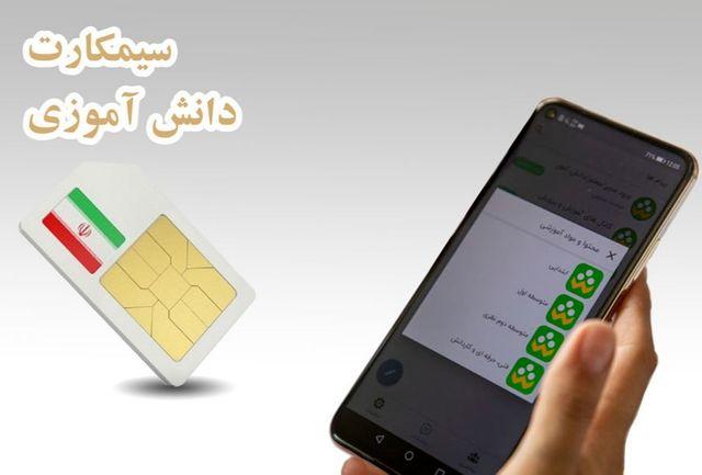 اجرای طرح توزیع سیم کارت دانش آموزی در کهگیلویه و بویراحمد