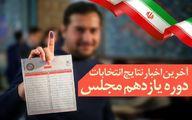 اعلام قطعی نماینده ماهنشان و ایجرود در مجلس یازدهم