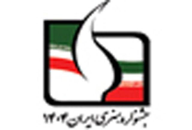 فراخوان بخش موسیقی جشنواره هنری «ایران 1404» اعلام شد