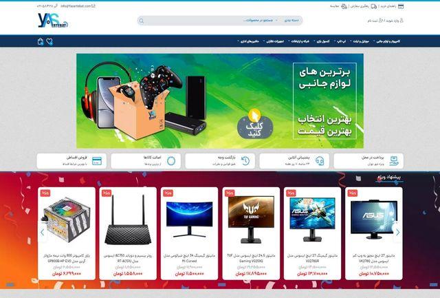 فروشگاه اینترنتی یاس ارتباط، انتخاب حرفه ای ها