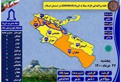 آخرین و جدید ترین آمار کرونایی استان ایلام تا 27 خرداد 1400