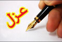 عزل دو مسئول آموزش وپرورش یکی ازشهرستان های استان تهران