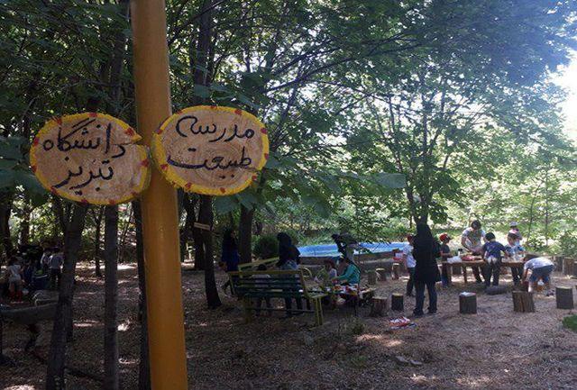 مدرسه تابستانه طبیعت در دانشگاه تبریز آغاز شد