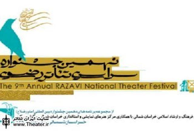 28 شهریور، آغاز جشنواره ملی تئاتر رضوی در بجنورد