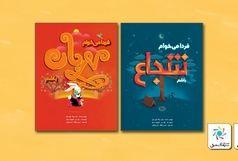 کتابهایی برای آموزش اندیشهورزی به کودکان